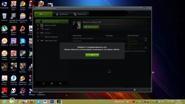 Технология NVIDIA GeForce Experience