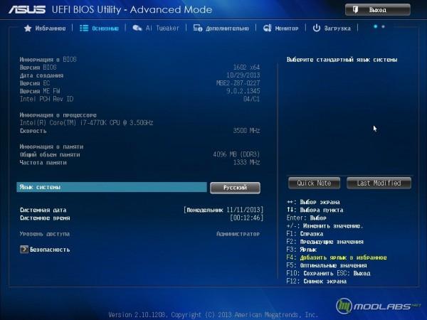 ASUS Z87-A BIOS