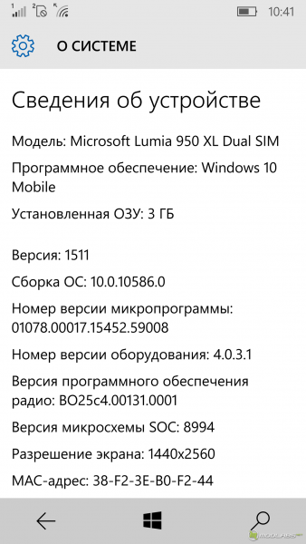 Windows 10 Mobile (Windows Phone)