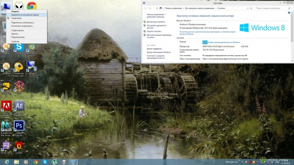 Рабочий стол Windows 8 Pro