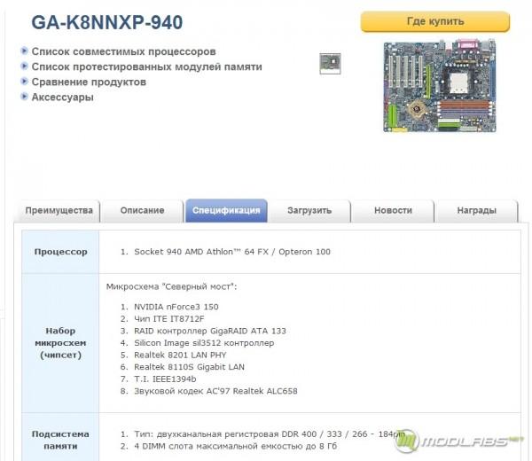 Спецификации материнской платы Gigabyte K8NNXP-940
