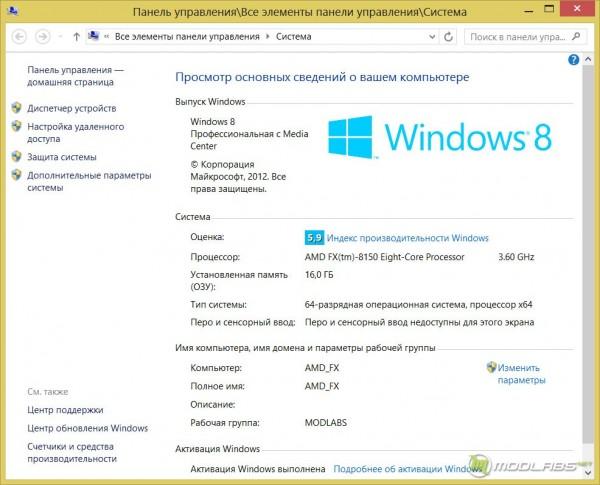 Windows 8 с Media Center активирована
