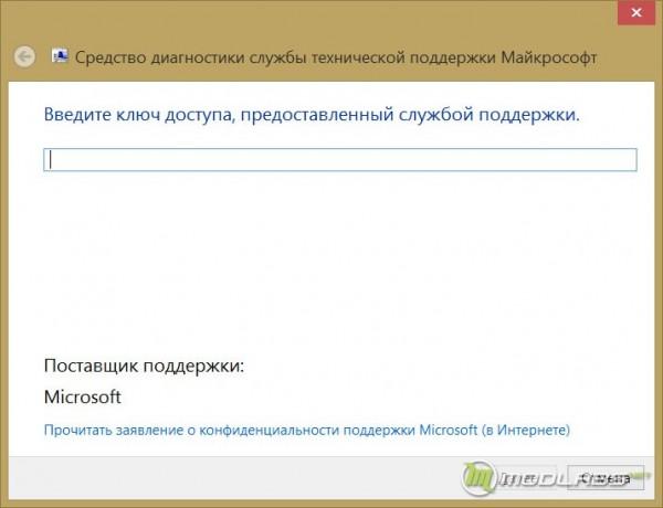 Средства диагностики технической службы Microsoft
