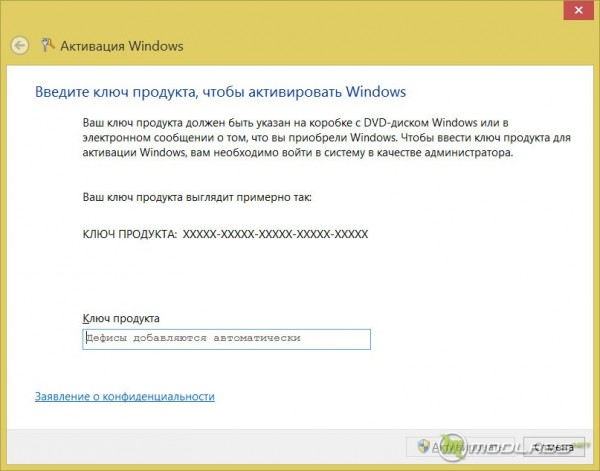 Замена ключа Windows 8 Pro