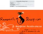Romantic pussy cat - интересное сочетание названия и адреса электронной почты