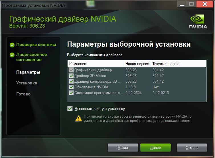 Новая версия драйвера nvidia скачать