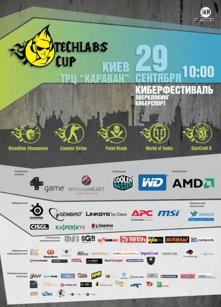 Кубрк TechLabs CUP