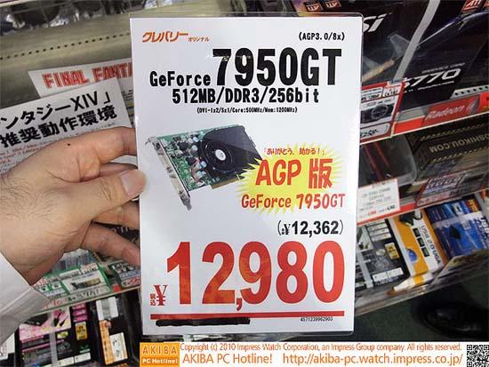 Видеокарта Clevery CB-7950GT512MDDR3A