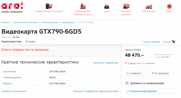 ASUS GeForce GTX 790 (GTX790-6GD5)