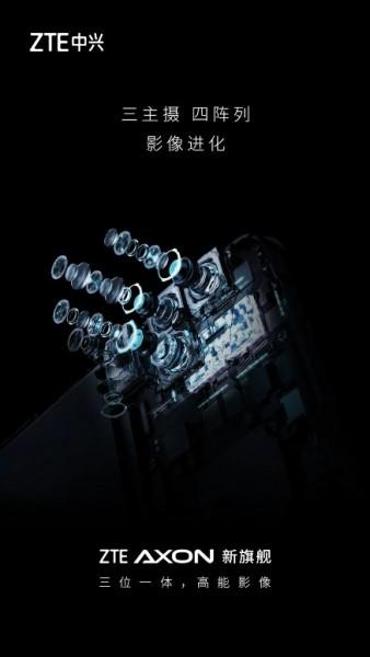 ZTE Axon 30, ZTE Axon 30 Pro