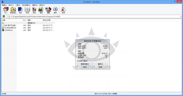Intel Core i7-4800MQ WinRAR