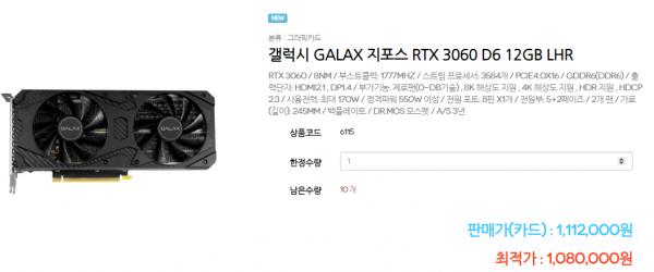 Galax GeForce RTX 3060 LHR «1-Click OC»