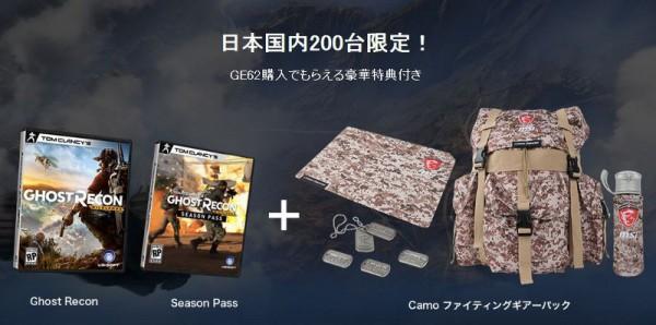 MSI GE62 Camo Squad