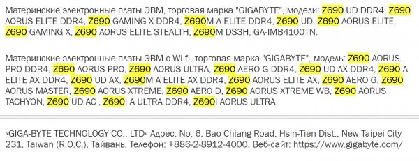 Gigabyte Technology, Intel Z690, DDR5, DDR4