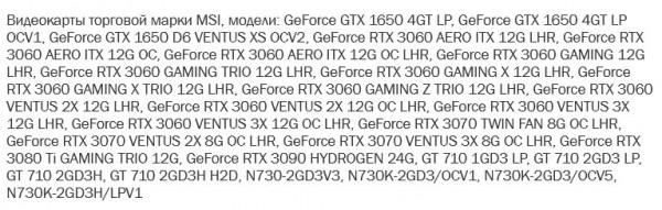 MSI GeForce RTX 3090 Hydrogen 24G
