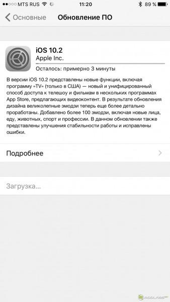 Обновление iPhone 7 Plus до iOS 10.2