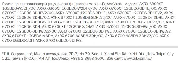 ASUS Radeon RX 6700 Phoenix 12G