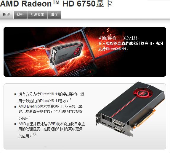 Видеокарта AMD Radeon 6750