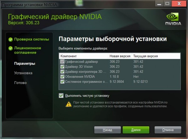 NVIDIA GeForce 306.23 WHQL