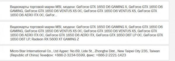 MSI GeForce GTX 1650 GDDR6