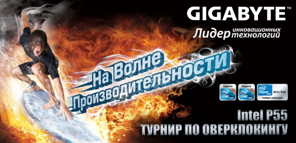Логотип Gigabyte P55 OC Challenge
