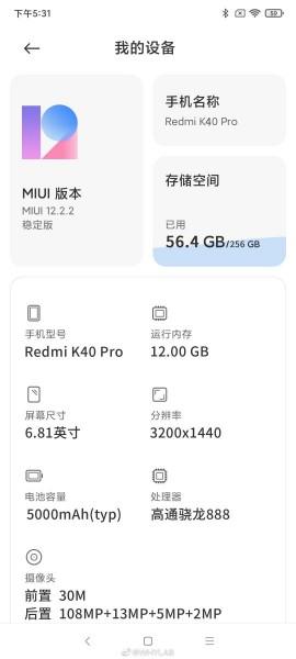 Redmi K40 и K40 Pro