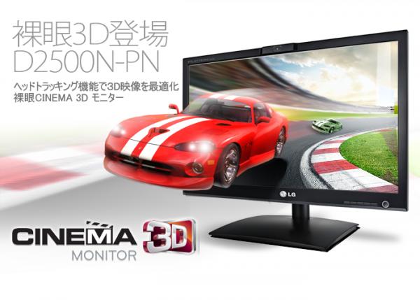 LG D2500N-PN