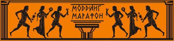 Моддинг-Марафон
