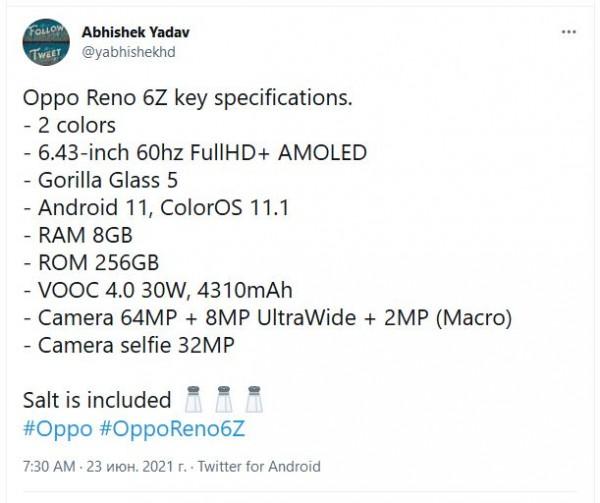 Смартфон Oppo Reno6 Z до официального анонса засветил свои возможные характеристики