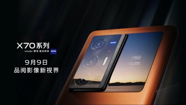 Vivo X70, X70 Pro и X70 Pro+
