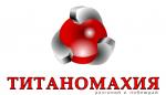 Логотип ТИТАНОМАХИИ