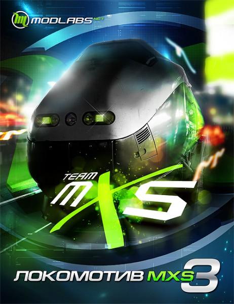 Логотип для конкурса Локомотив Team MXS